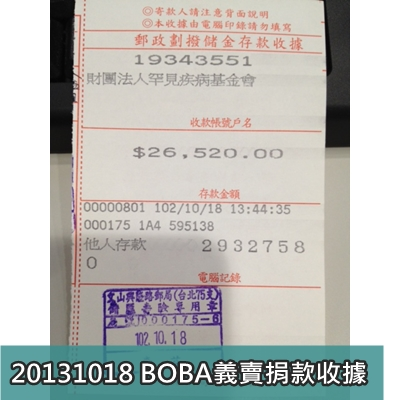 BOBA捐款收據