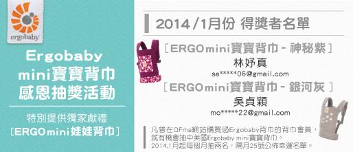 Ergo_20140121