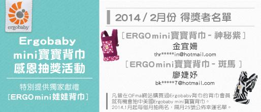 Ergo_20140217