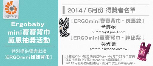 Ergo_20140515