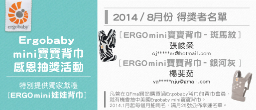 Ergo_20140811