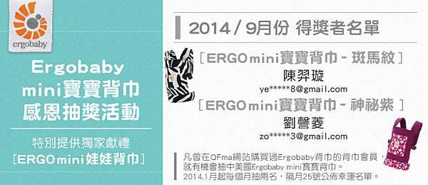 Ergo_20140915