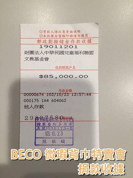 捐款收據20141024