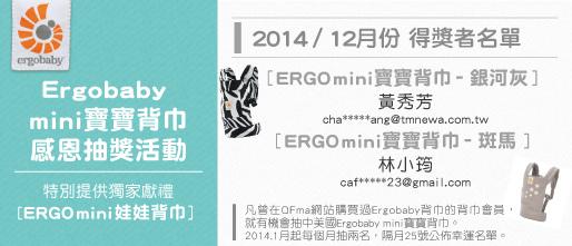 Ergo_20141211