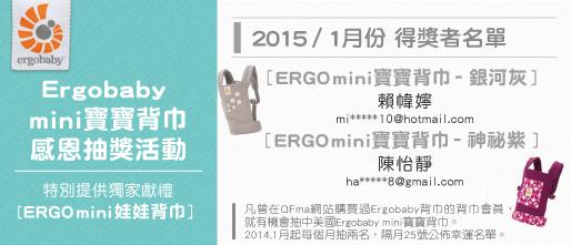 Ergo_20150114