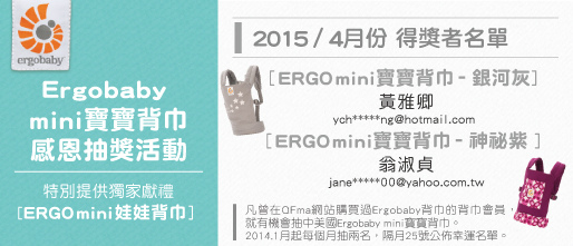 Ergo_20150414
