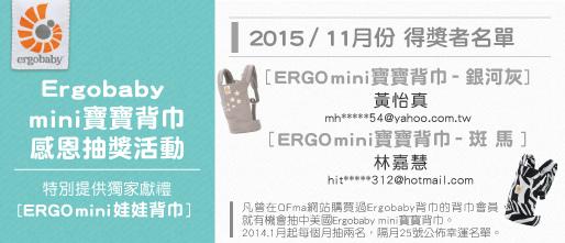 Ergo_201511