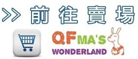 QFma賣場