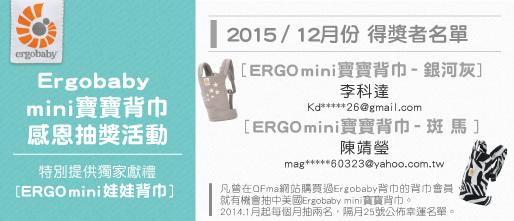 Ergo_201512