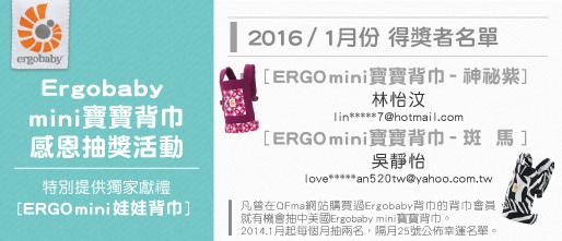 Ergo_201601