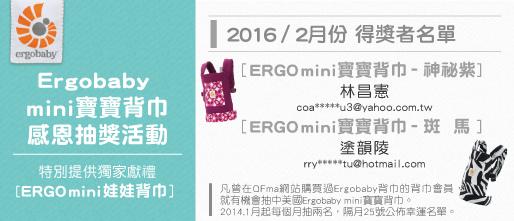 Ergo_201602