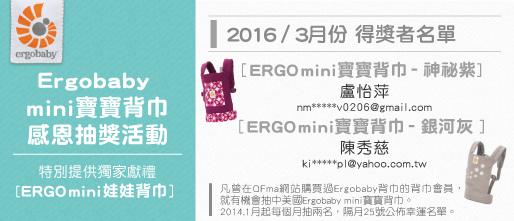 Ergo_201603