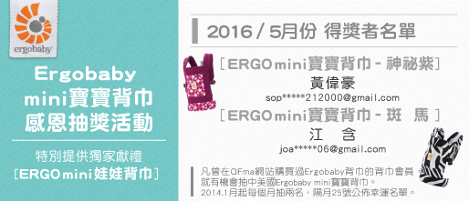 Ergo_201605