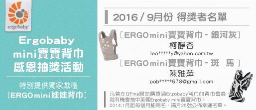 Ergo_201609