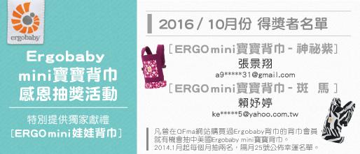 Ergo_201610