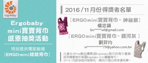 Ergo_20161116