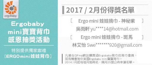 0216_201702Ergo抽獎得獎名單