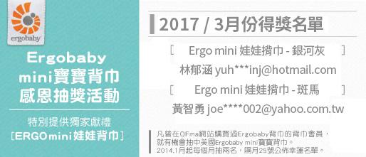 0321_201703Ergo抽獎得獎名單