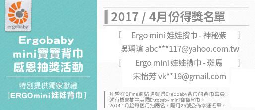 0420_201704Ergo抽獎得獎名單
