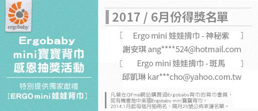 0620_201706Ergo抽獎得獎名單