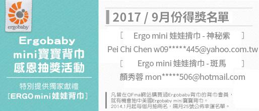 0919_201709Ergo抽獎得獎名單