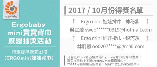 1018_201710Ergo抽獎得獎名單