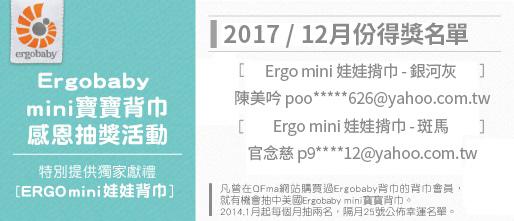 1218_201712Ergo抽獎得獎名單