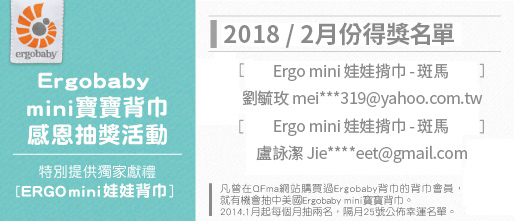 0214_20182月ERGO抽獎得獎名單 (1)