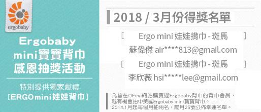 0320_20183月ERGO抽獎得獎名單