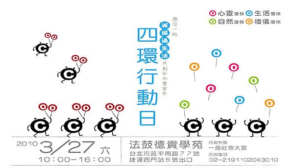 四環行動日.jpg