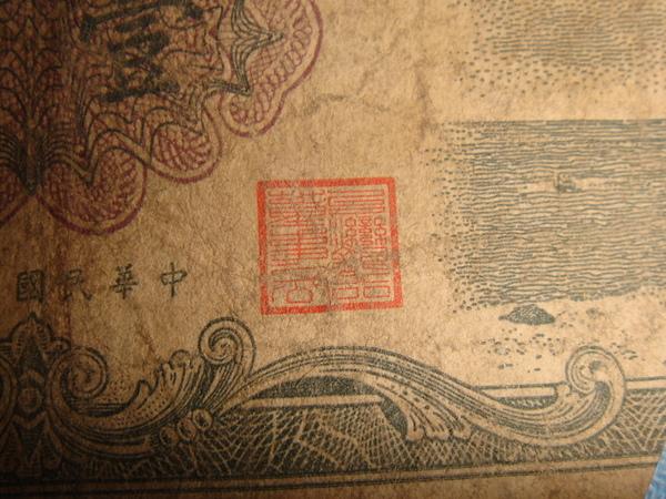 古錢的印章