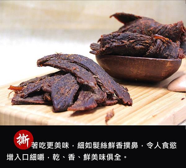 TOPDRY 頂級乾燥肉條