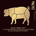 頂級台灣豬