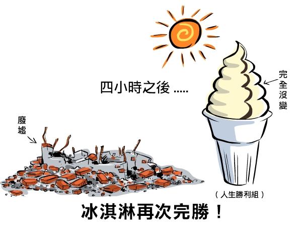 冰淇淋0002
