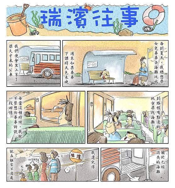 日報版1.jpg