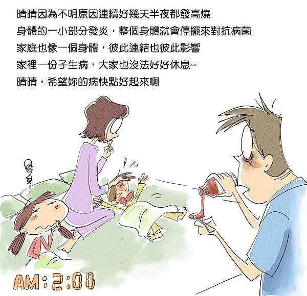 晴晴住院記-1+字