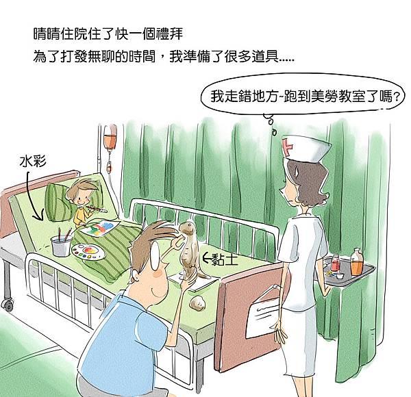 晴晴住院記-2+字