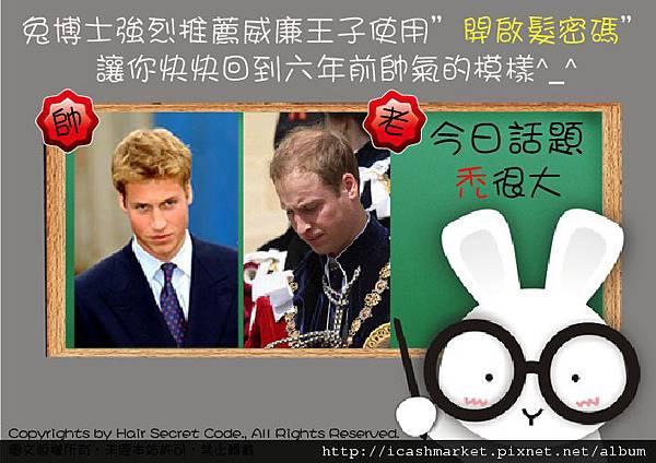 王子禿頭.jpg