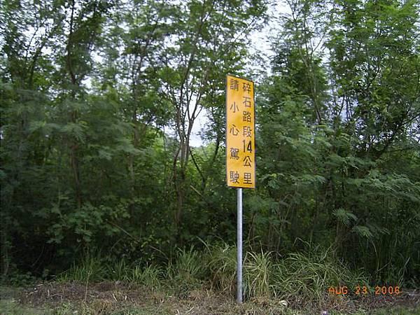 北上的警示牌