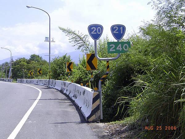 台21與台20南橫公路共線段,里程也是各計各的,但共線編號會一起出現