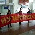 南京大學歡迎團