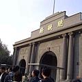 南京「故」總統府