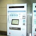 南京地鐵-三山街站自動售票機