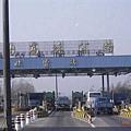 高速公路收費站