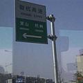 往杭州,出發囉