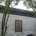 吳中雕花樓