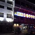 晚上住的飯點:城市之星酒店