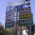 113上海市公車站牌