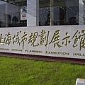 上海城市規劃館的扛棒