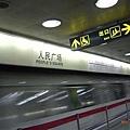 上海地鐵列車